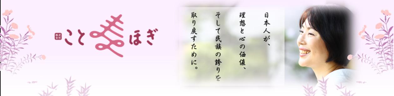 博多の歴女 白駒妃登美公式ブログ