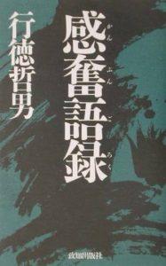 【講演】白駒妃登美講演会「歴史を学べば希望が生まれる」@鹿児島