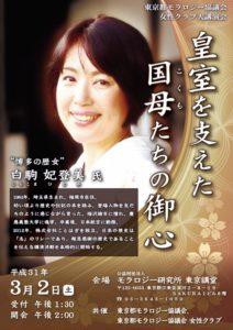 【講演】東京都モラロジー協議会 女性クラブ大講演会 皇室を支えた国母たちの御心