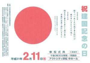 【講演】浜松市建国記念の日奉祝委員会主催 記念講演会 平成31年2月11日(月・祝)