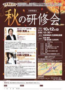 【第2講義】親から子へ 日本のこころを伝える 子育て和ごころ塾