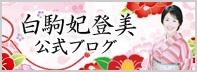 【トークライブ】(令和2年2月18日:札幌)中村信仁プレゼンツ♪ 白駒妃登美トークライブ