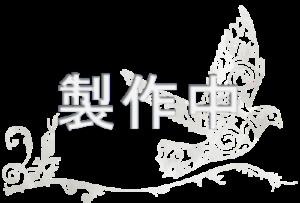 """【合宿】(令和2年2月1日:愛知県安城市)白駒妃登美が語る""""境野流""""超訳禅のこころ"""