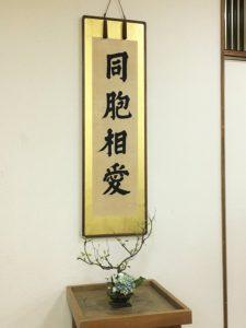 【合宿】境野勝悟先生 秋の禅合宿@びわ湖2019