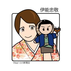 『和ごころ大学』ZOOMゼミ 第2講義 平田多恵先生