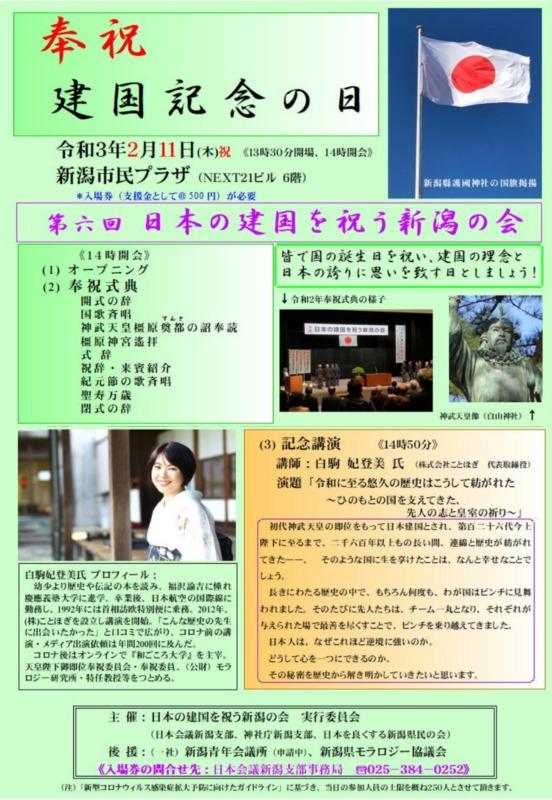 【新潟】奉祝・建国記念の日 『日本の建国を祝う新潟の会』白駒妃登美 記念講演